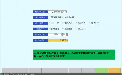 受注一覧表発行画面の画像