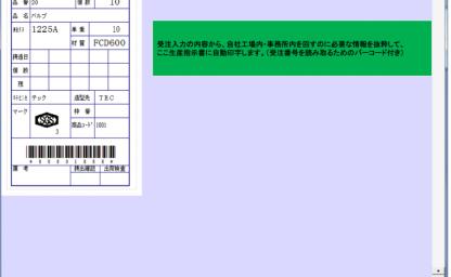 生産指示書サンプルの画像